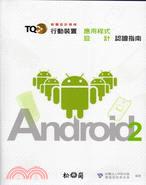 TQC+行動裝置應用程式設計認證指南 : Android 2