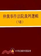 仲裁事件法院裁判選輯(VII)