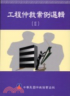 工程仲裁案例選輯(Ⅱ)