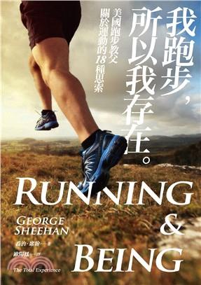 我跑步,所以我存在 : 美國跑步教父關於運動的18種思索