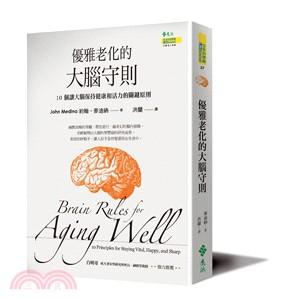 優雅老化的大腦守則 : 10個讓大腦保持健康和活力的關鍵原則