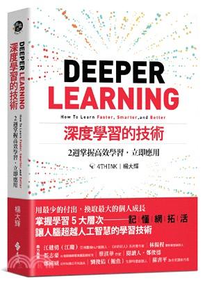 深度學習的技術:2週掌握高效學習,立即應用