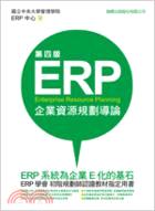 ERP企業資源規劃導論 = Enterprise Resource Planning