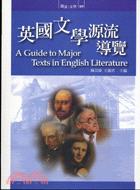 英國文學源流導覽-西洋文學09