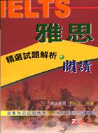 雅思精選試題解析(閱讀)-IELTS