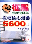 征服托福核心詞彙5600詞