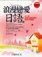 浪漫戀愛日語:在一個浪漫の愛情故事中學會日語會話