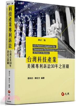 台灣科技產業美國專利訴訟30年之回顧