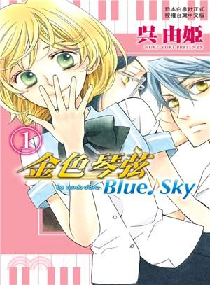 金色琴弦 Blue♪Sky 01