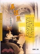 吳經熊:中國人亦基督徒-輔大神學叢書74