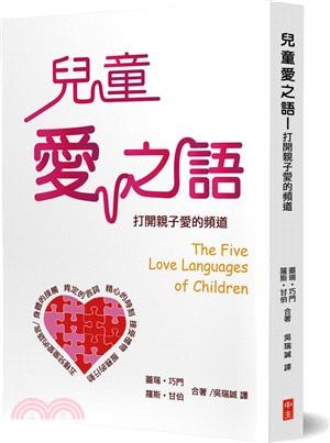 兒童愛之語 : 打開親子愛的頻道