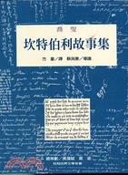 坎特伯利故事集(世界文學03) 87001