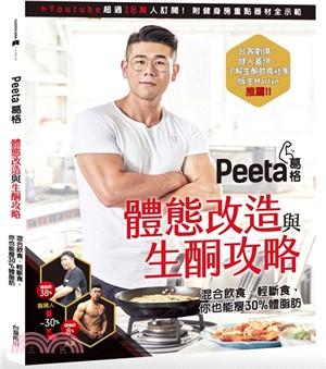 Peeta葛格體態改造與生酮攻略 : 混合飲食、輕斷食,你也能瘦30%體脂肪