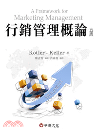 行銷管理概論 = A framework for marketing management, 5th ed /