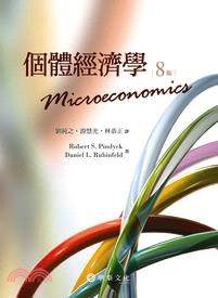 個體經濟學(8版)