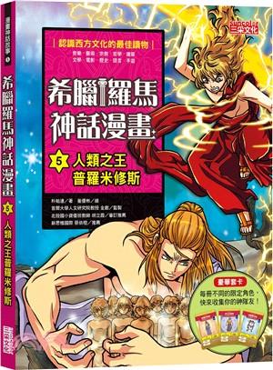 希臘羅馬神話漫畫05:人類之王普羅米修斯