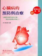 心臟病的預防與治療