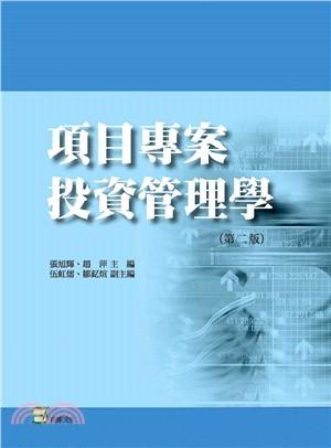 項目專案投資管理學(第二版)