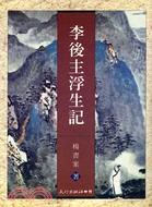 李後主浮生記-傳記叢書32