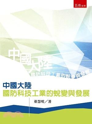 中國大陸國防科技工業的蛻變與發展