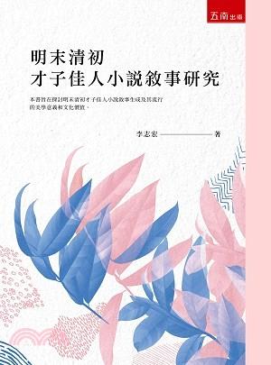明末清初才子佳人小說敘事研究