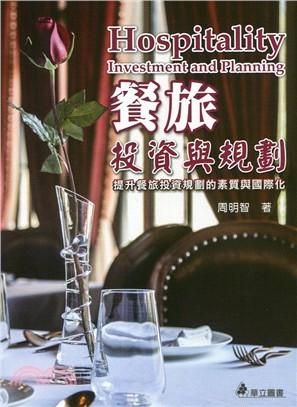 餐旅投資與規劃:提升餐旅投資規劃的素質與國際化