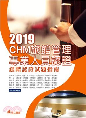2019 CHM旅館管理專業人員認證:銀階認證試題指南