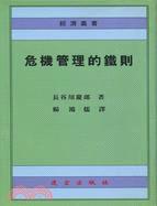 危機管理的鐵則-經濟叢書159