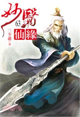 妙醫仙緣63
