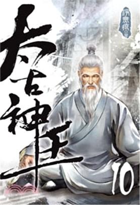 太古神王10