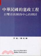 中華民國的憲政工程:以雙首長制為中心的探討