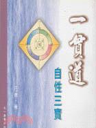 一貫道(自性三寶)