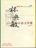 林央敏台語文學選-海翁文庫