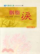 胭脂淚-台語史詩系列1