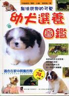 幼犬選養圖鑑-LIFE NET 111