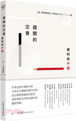 錯開的交會:傅柯與中國