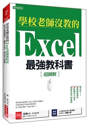 學校老師沒教的Excel最強教科書(超圖解) : 解決你業務量過多 對數字不拿手 報告抓不到重點