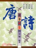 唐詩故事續集(四)