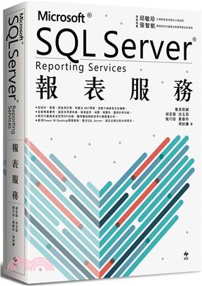 Microsoft SQL Server Reporting Service報表服務