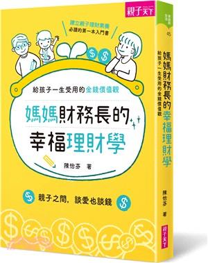 媽媽財務長的幸福理財學 : 給孩子一生受用的金錢價值觀