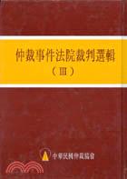 仲裁事件法院裁判選輯(III)