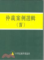 仲裁案例選輯(IV)