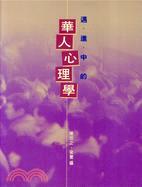 邁進中的華人心理學 /