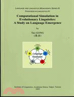 Computation Simulation in Evolutionary Lingusitics: A Study on Language Emergence