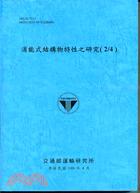 消能式結構物特性之研究(2/4)