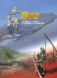 水舞百年:中華民國建國100年紀念專書:百年臺灣重大水利建設紀要