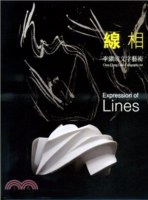 線相:李鎮成文字藝術:Chen-Cheng Lee