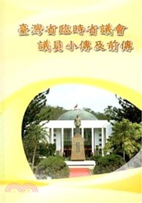臺灣省臨時省議會議員小傳及前傳