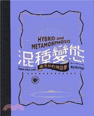 混種變態 : 楊茂林的神話學