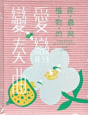 昆蟲與植物的愛戀變奏曲 = A romance between plants and insects